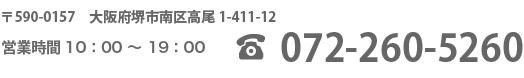 TEL 072-260-5260 営業時間10:00〜20:00