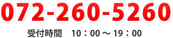 072-260-5260 受付時間 10:00 〜 19:00